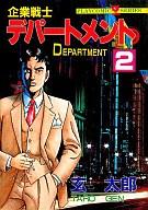 企業戦士 デパートメント(2) / 玄太郎