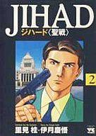 JIHAD(ジハード)(2) / 里見桂