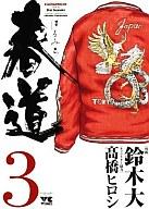 春道(完)(3) / 鈴木大