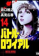 バトル・ロワイアル(14) / 田口雅之