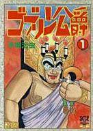 ゴブリン公爵   (1) / 手塚治虫