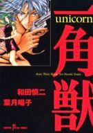 一角獣 unicorn / 葉月陽子