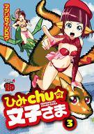 ひみchuの文子さま(完)(3) / マツリセイシロウ