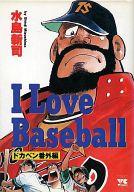 I Love Baseball  ドカベン番外編 / 水島新司