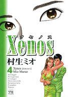 xenos(クセノス)(完)(4) / 村生ミオ