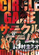 サークルゲーム(19) / 村生ミオ