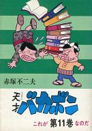 天才バカボン(アケボノコミックス)(11) / 赤塚不二夫