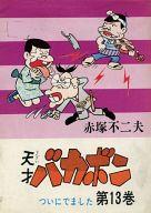 天才バカボン(アケボノコミックス)(13) / 赤塚不二夫