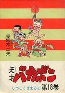 天才バカボン(アケボノコミックス)(18) / 赤塚不二夫