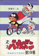 天才バカボン(アケボノコミックス)(19) / 赤塚不二夫