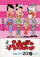 天才バカボン(アケボノコミックス)(23) / 赤塚不二夫