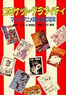 コミケット・グラフィティ マンガ・アニメ同人誌の10年 / コミケット準備会編集