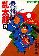 落第忍者乱太郎(5) / 尼子騒兵衛