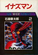 イナズマン(サンワイドコミックス版)(2) / 石森章太郎