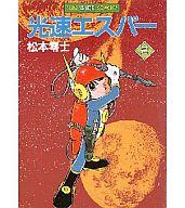 光速エスパー(サンワイドコミックス)(2) / 松本零士