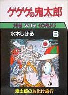 ゲゲゲの鬼太郎(サンワイドコミックス版)(完)(8) / 水木しげる