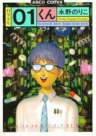 科学少年01くん / 永野のりこ