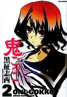 鬼ごっこ(2) / 黒柾志西