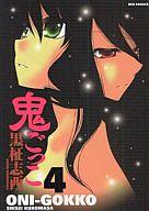 鬼ごっこ(完)(4) / 黒柾志西
