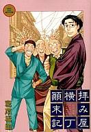 拝み屋横丁顛末記(3) / 宮本福助