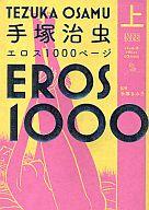 上)手塚治虫エロス1000ページ / 手塚治虫