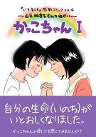 かっこちゃん 山元加津子さんのねがい(1) / 池田奈都子