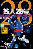 鉄人28号 原作完全版(18) / 横山光輝