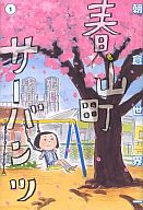 春山町サーバンツ(1) / 朝倉世界一