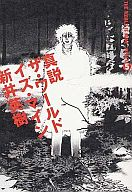 ザ・ワールド・イズ・マイン 真説(完)(5) / 新井英樹