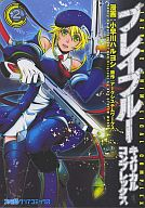 BLAZBLUE CHIMELICAL COMPLEX(2) / 小早川ハルヨシ