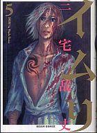 イムリ(5) / 三宅乱丈