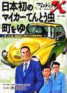 日本発のマイカーてんとう虫 町をゆく(コミック版プロジェクトⅩ 挑戦者たち) / 木村直己