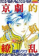 京劇的無頼繚乱(1) / 西魚リツコ