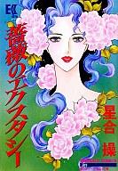 薔薇のエクスタシー / 星合操