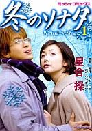 冬のソナタ(1) / 星合操