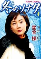 冬のソナタ(4) / 星合操