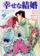 幸せな結婚 サファイア-誠実な愛 / アンソロジー