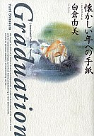懐かしい年への手紙 / 白倉由美