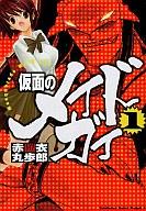 仮面のメイドガイ(1) / 赤衣丸歩郎