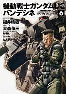 機動戦士ガンダムUC バンデシネ(6) / 大森倖三