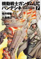機動戦士ガンダムUC バンデシネ (7) / 大森倖三