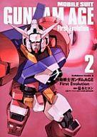 機動戦士ガンダムAGE-FirstEvolution-(2) / 葛木ヒヨン
