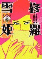 上)修羅雪姫 / 上村一夫