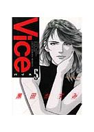 Vice(5) / 黒田かすみ