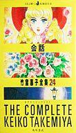 竹宮惠子全集 会話(24) / 竹宮惠子