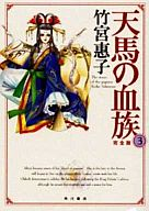 天馬の血族 完全版(3) / 竹宮惠子