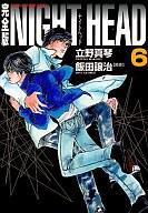 NIGHT HEAD(完全版)(6) / 立野真琴