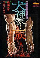 犬神家の一族 横溝正史シリーズ2 / つのだじろう