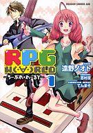 RPG W(・∀・)RLD-ろーぷれ・わーるど-(1) / 遠野ノオト