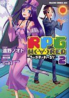 RPG W(・∀・)RLD-ろーぷれ・わーるど-(2) / 遠野ノオト